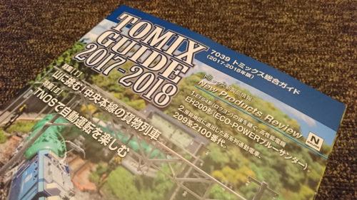 「TOMIXカタログ2017-2018」を見ればTOMIXのすべてがわかる!