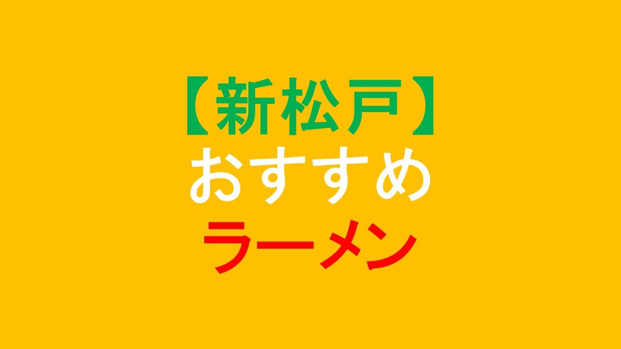 【新松戸】人気でおすすめ!美味しいラーメン店
